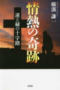 情熱の奇跡 運と縁の十字路