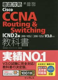 Cisco CCNA Routing & Switching教科書ICND2編〈200-105J〉〈200-125J〉 試験番号200-105J 200-125J