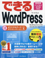 できるWordPress - WordPress Ver.4.x対応