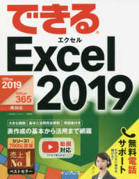 できるExcel 2019 - Office 2019/Office 365対応