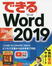 できるWord 2019 - Office 2019/Office 365対応