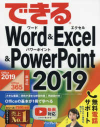 できるWord&Excel&PowerPoint 2019 - Office 2019/Office 365両対応