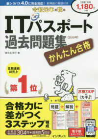 ITパスポート過去問題集 令和元年度秋期 かんたん合格 Tettei kouryaku joho shori