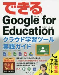 できるGoogle for Educationクラウド学習ツール実践ガイド できるシリーズ