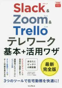 Slack&Zoom&Trelloテレワーク基本+活用ワザ