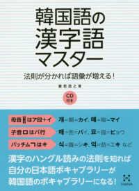 韓国語の漢字語マスター 法則が分かれば語彙が増える!