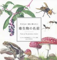 子どもと一緒に覚えたい毒生物の名前 name of the poisonous creature momo book