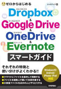 ゼロからはじめるDropbox(ドロップボックス) & Google Drive(グーグルドライブ) & OneDrive(ワンドライブ) & Evernote(エバーノート)スマートガイド