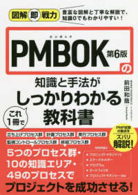 PMBOK第6版の知識と手法がこれ1冊でしっかりわかる教科書 図解即戦力