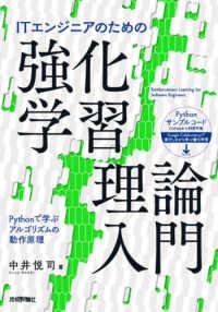 ITエンジニアのための強化学習理論入門 Pythonで学ぶアルゴリズムの動作原理