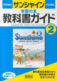 サンシャイン完全準拠教科書ガイド 2年 中学英語