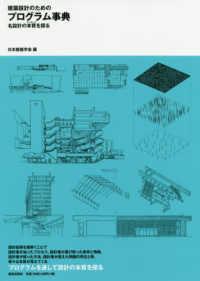 建築設計のためのプログラム事典―名設計の本質(エッセンス)を探る