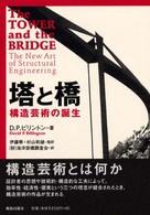 塔と橋―構造芸術の誕生