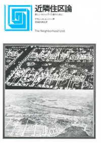 近隣住区論 - 新しいコミュニティ計画のために