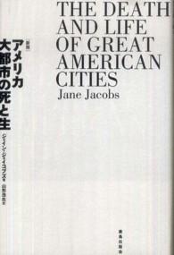 アメリカ大都市の死と生 (新版)