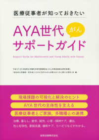 AYA世代がんサポートガイド 医療従事者が知っておきたい  Support guide for adolescents and young adults with cancer