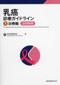 治療編 2018年版 乳癌診療ガイドライン / 日本乳癌学会編 ; 1