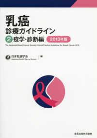 疫学・診断編 2018年版 乳癌診療ガイドライン / 日本乳癌学会編 ; 2