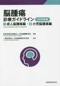 脳腫瘍診療ガイドライン 2019年版 1成人脳腫瘍編・2小児脳腫瘍編