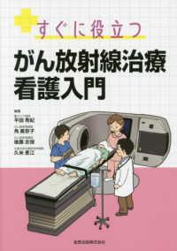 すぐに役立つがん放射線治療看護入門