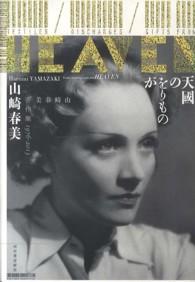 天國のをりものが 山崎春美著作集1976-2013