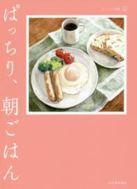 ぱっちり、朝ごはん