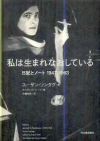 私は生まれなおしている 日記とノ-ト1947-1963