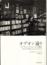 オデオン通り アドリエンヌ・モニエの書店
