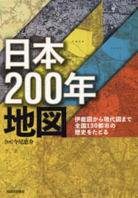 日本200年地図 伊能図から現代図まで全国130都市の歴史をたどる