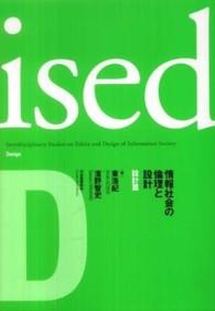 情報社会の倫理と設計 設計篇 ised