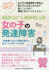 """ASD (アスペルガー症候群) 、ADHD、LD女の子の発達障害 """"思春期""""の心と行動の変化に気づいてサポートする本"""