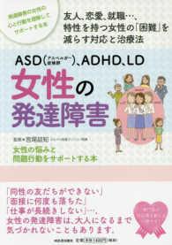 ASD(アスペルガー症候群)、ADHD、LD女性の発達障害 女性の悩みと問題行動をサポートする本  発達障害の女性の心と行動を理解してサポートする本  友人、恋愛、就職…、特性を持つ女性の「困難」を減らす対応と治療法