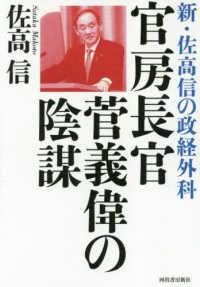 官房長官菅義偉の陰謀 新・佐高信の政経外科