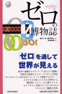 Kawade new science<br> ゼロの博物誌