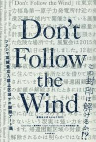 Don't Follow the Wind - 展覧会公式カタログ2015