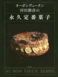 オーボンヴュータン河田勝彦の永久定番菓子