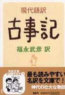 現代語訳古事記