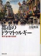 都市のドラマトゥルギ- 東京・盛り場の社会史
