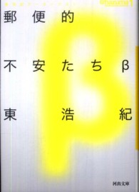 郵便的不安たちβ 東浩紀ア-カイブス1