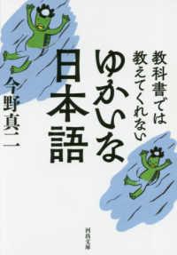 教科書では教えてくれないゆかいな日本語 河出文庫