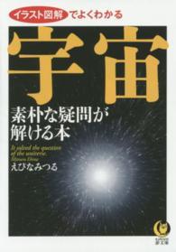 宇宙素朴な疑問が解ける本