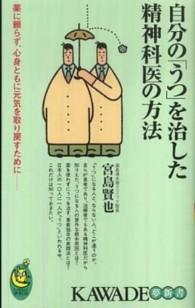 自分の「うつ」を治した精神科医の方法 薬に頼らず、心身ともに元気を取り戻すために KAWADE夢新書