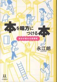 本を味方につける本 自分が変わる読書術