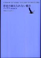 世界文学全集 1-03