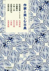 松尾芭蕉/おくのほそ道. 与謝蕪村. 小林一茶. 近現代俳句. 近現代詩