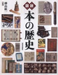 図説本の歴史