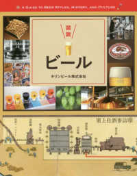 図説ビール