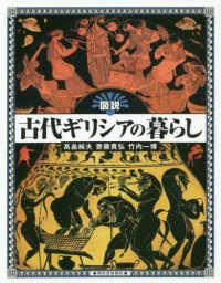 図説古代ギリシアの暮らし