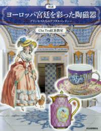 図説ヨーロッパ宮廷を彩った陶磁器 プリンセスたちのアフタヌーンティー