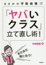 「ヤバいクラス」立て直し術! まさかの学級崩壊!?/ 中嶋郁雄著